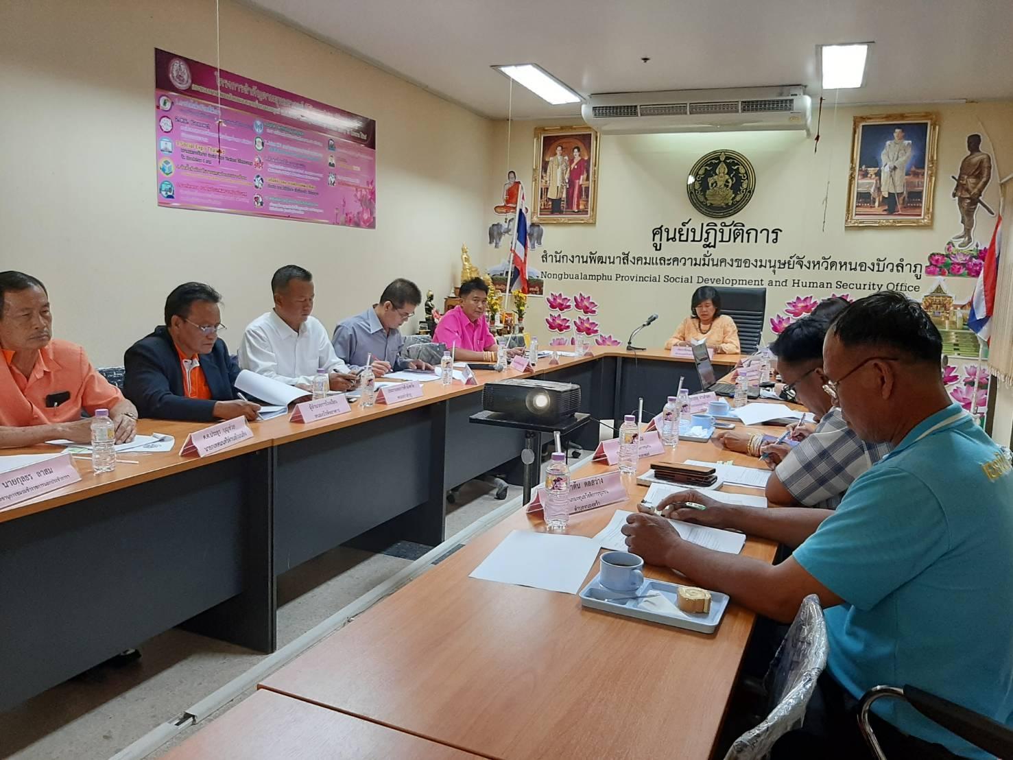 ร่วมประชุมคณะอนุกรรมการบริหารกองทุนเพื่อส่งเสริมการจัดสวัสดิการสังคม จังหวัดหนองบัวลำภู ครั้งที่ 1/2563