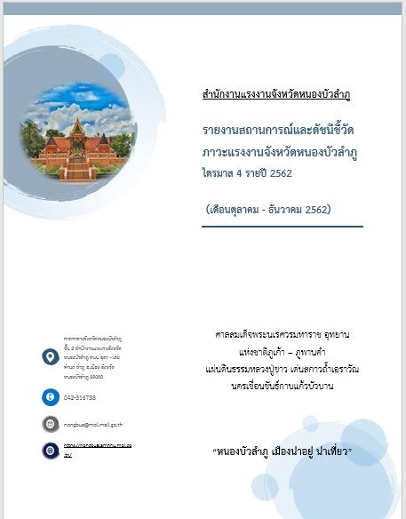 รายงานสถานการณ์และดัชนีชี้วัดภาวะแรงงานหนองบัวลำภู รายไตรมาส 4 ปี 2562(ตุลาคม – ธันวาคม )