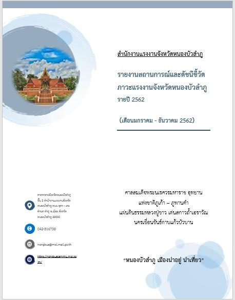 รายงานสถานการณ์และดัชนีชี้วัดภาวะแรงงานหนองบัวลำภูรายปี 2562 (มกราคม -ธันวาคม)