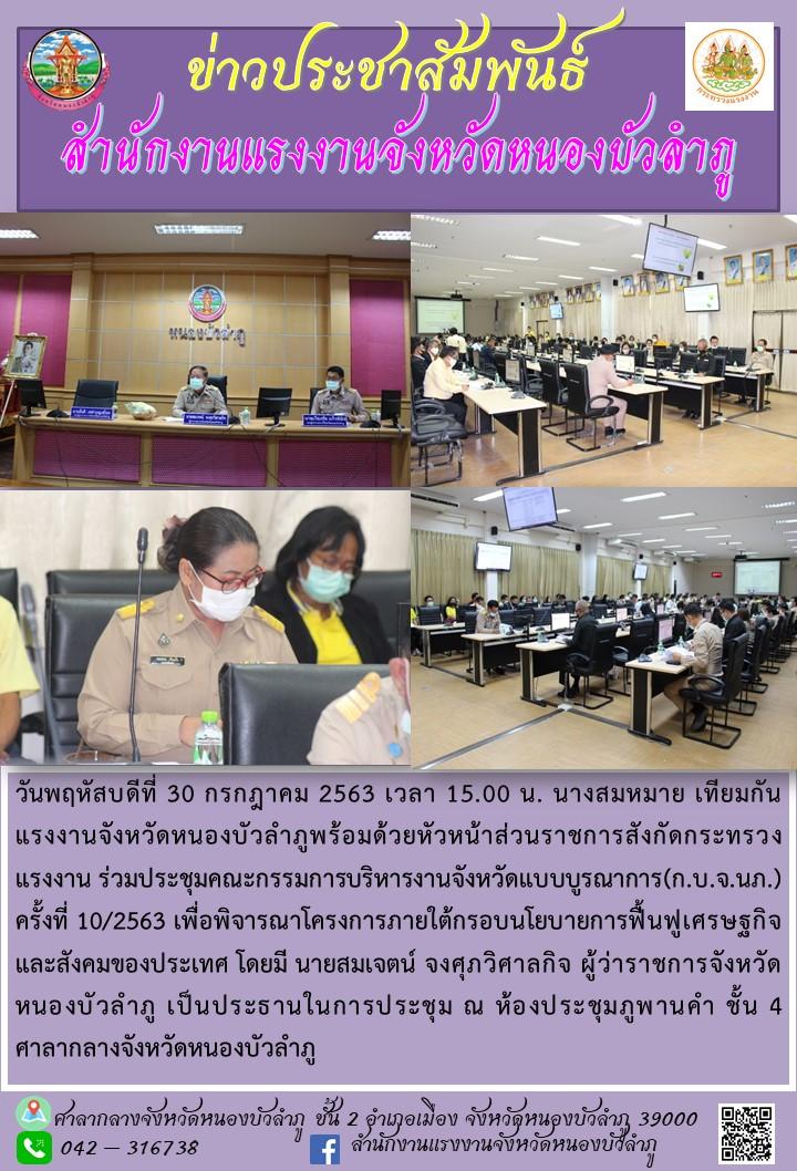 แรงงานจังหวัดหนองบัวลำภูพร้อมด้วยหัวหน้าส่วนราชการสังกัดกระทรวงแรงงาน ร่วมประชุมคณะกรรมการบริหารงานจังหวัดแบบบูรณาการ(ก.บ.จ.นภ.)ครั้งที่ 10/2563