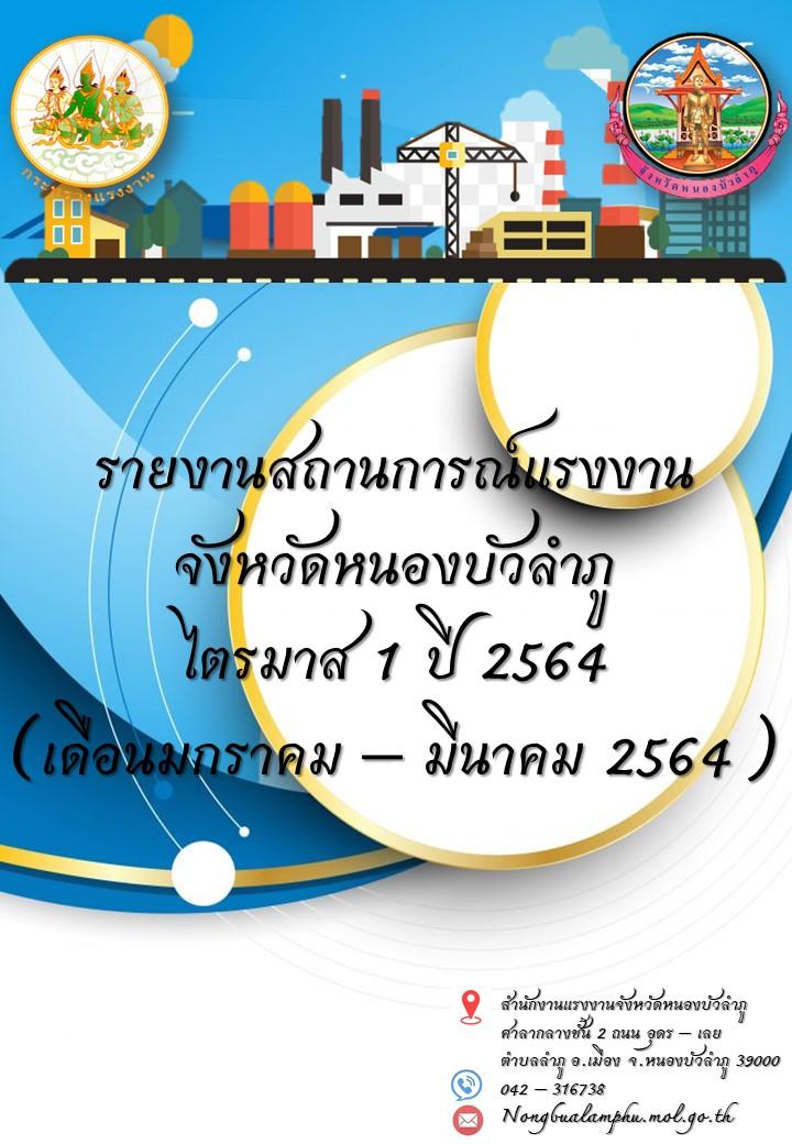 รายงานสถานการณ์และดัชนีชี้วัดภาวะแรงงาน ไตรมาส 1 ปี 2564