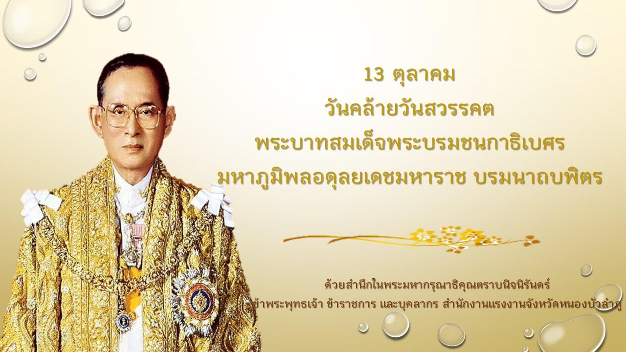 น้อมรำลึกในพระมหากรุณาธิคุณเนื่องในวันคล้ายวันสวรรคตพระบาทสมเด็จพระบรมชนกาธิเบศร มหาภูมิพลอดุลยเดชมหาราช บรมนาถบพิตร 13 ตุลาคม 2564