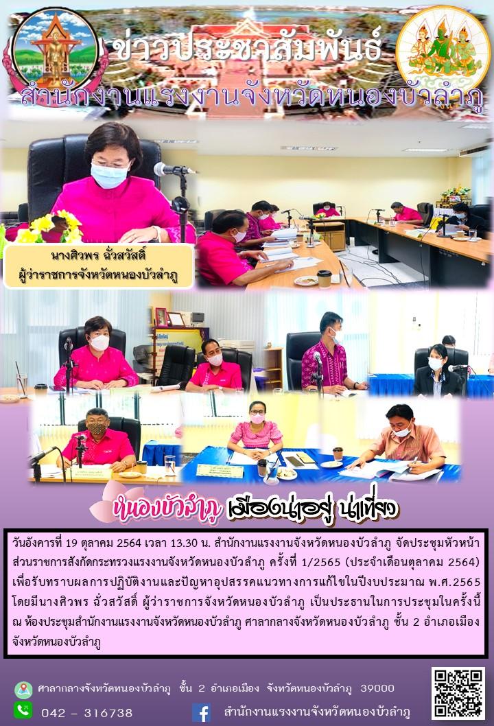สำนักงานแรงงานจังหวัดหนองบัวลำภู จัดประชุมหัวหน้าส่วนราชการสังกัดกระทรวงแรงงานจังหวัดหนองบัวลำภู ครั้งที่ 1/2565 (ประจำเดือนตุลาคม 2564)